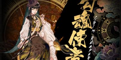 Shikhondo – Soul Eater