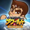 Un trailer pour la compilation Kunio Kun