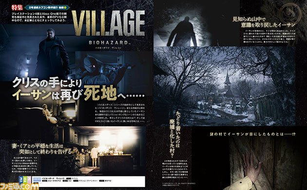 Resident-Evil-Village-Famitsu-pages